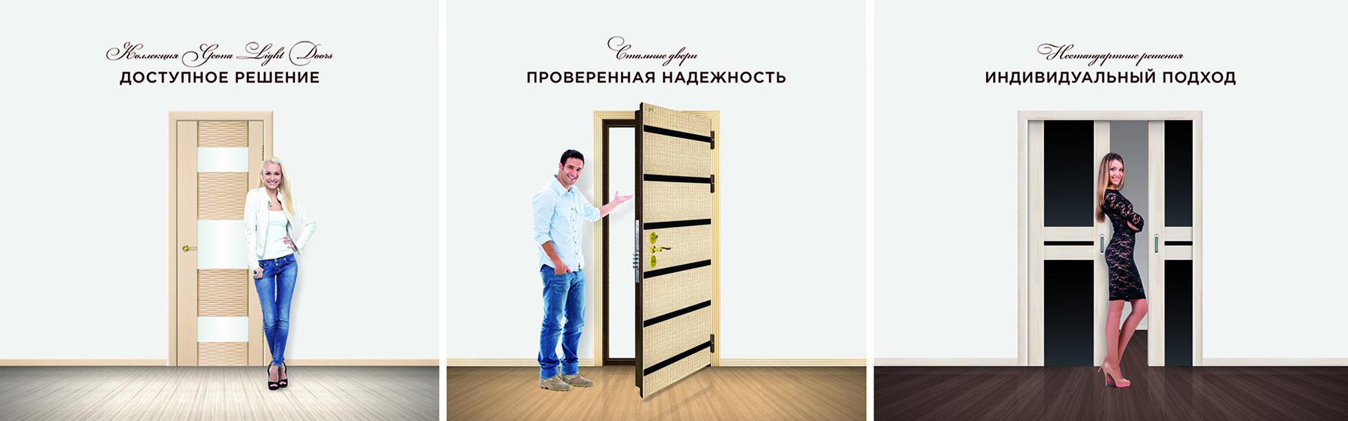 Doors wholesale
